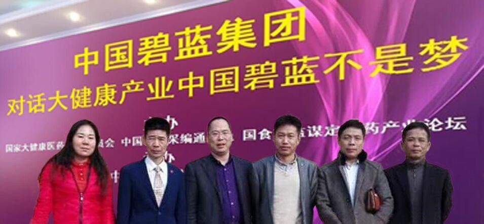 中国碧蓝不是梦-崔德亮对话万祥军布局大健康医药产业