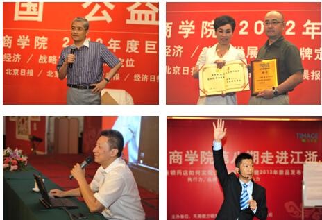 中国梦 2014 健康中国